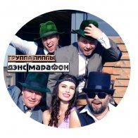 Дэнс марафон - Группа Пиплы