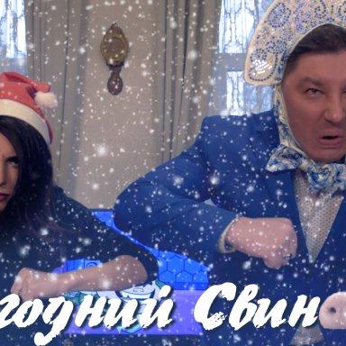 Новогодний СвинохиТ - Дэн Романов