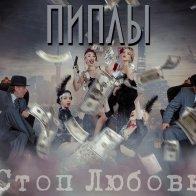 Стоп, любовь - группа Пиплы