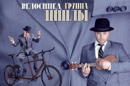 Велосипед - группа Пиплы