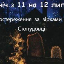 Спостереження за зірками у Стопудовці