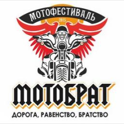 Фестиваль Мотобрат