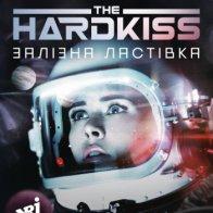The HARDKISS, Залізна ластівка