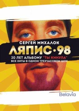 Сергій Міхалок і група ЛЯПІС 98